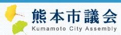 熊本市議会