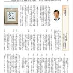 中央大学学員会熊本支部会報